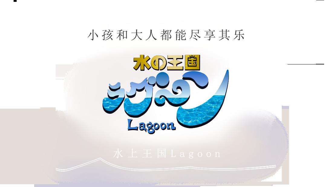 小孩和大人都能尽享其乐 水上王国Lagoon