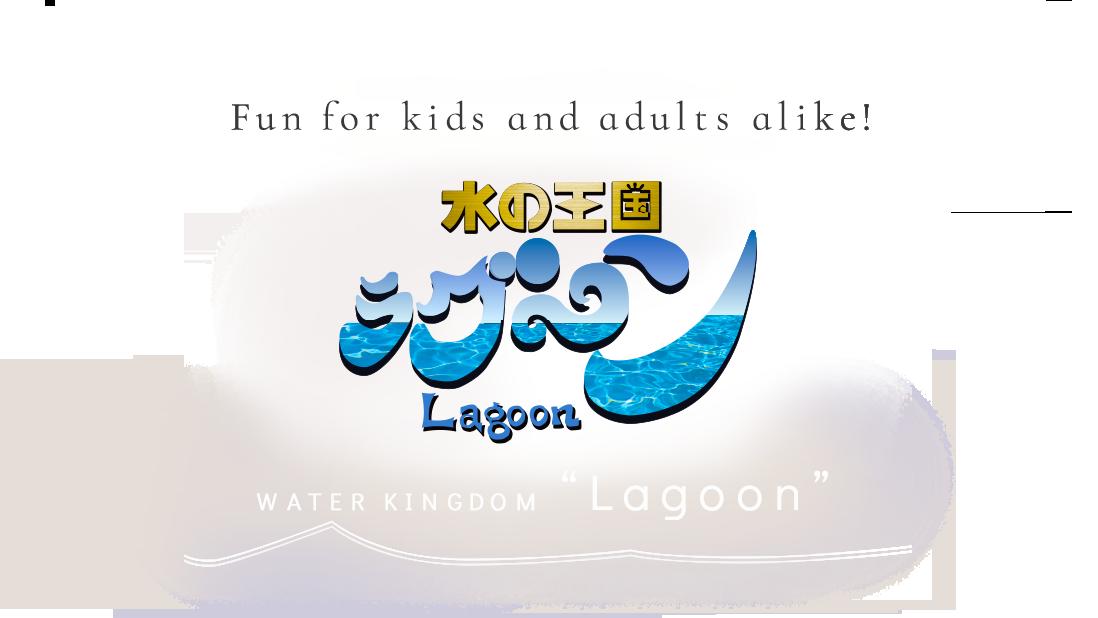 "Fun for kids and adults alike! Water Kingdom ""Lagoon"""