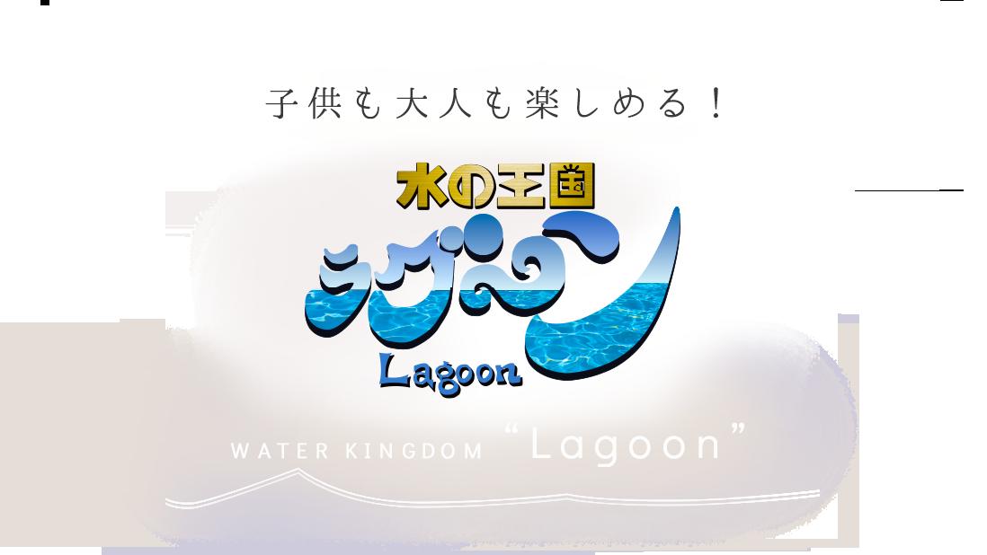 子供も大人も楽しめる水の王国ラグーン