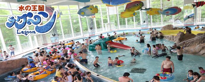 水の王国ラグーン::遊び心をグレイトにときめかすビッグスケールのウォーターアミューズメント!