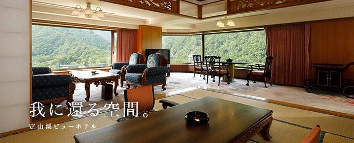 客室::我に還る空間。::定山渓ビューホテル