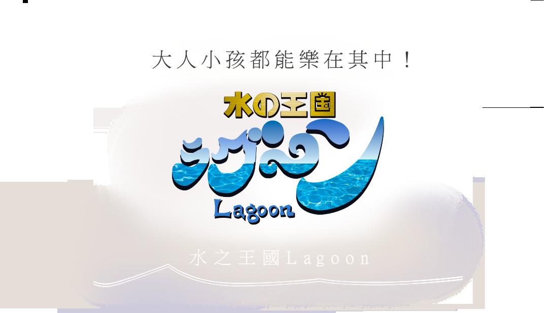 大人小孩都能樂在其中! 水之王國 Lagoon